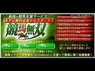(ウィン5)WIN5攻略法・WIN5予想法必須ツール!【無料登録】で始めるIPAT連動、JRA-VAN対応の競馬ソフト『競馬無双』